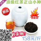 顶级红茶正山小种