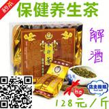 养肝茶 有记养肝茶 养生茶 益肝茶 养肝茶盒装 正品 鸿运年年茶业