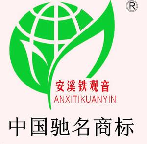 安溪铁观音中国驰名商标