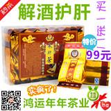 买一送二 养肝茶 有记养肝茶 养生茶 解酒养胃 护肝 鸿运年年茶业