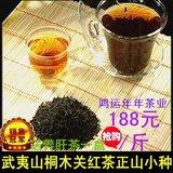 武夷山桐木关红茶正山小种