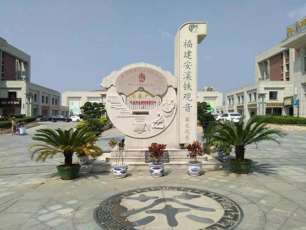 福建安溪铁观音茶文化标志
