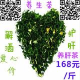 养肝茶 有记养肝茶 养生茶 养胃茶 解酒 养肝茶盒装 鸿运年年茶业